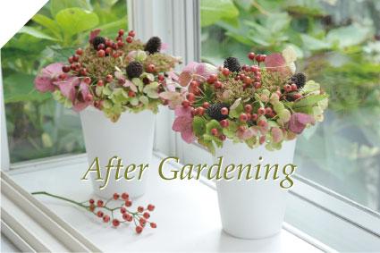 After Gardeningってなに?